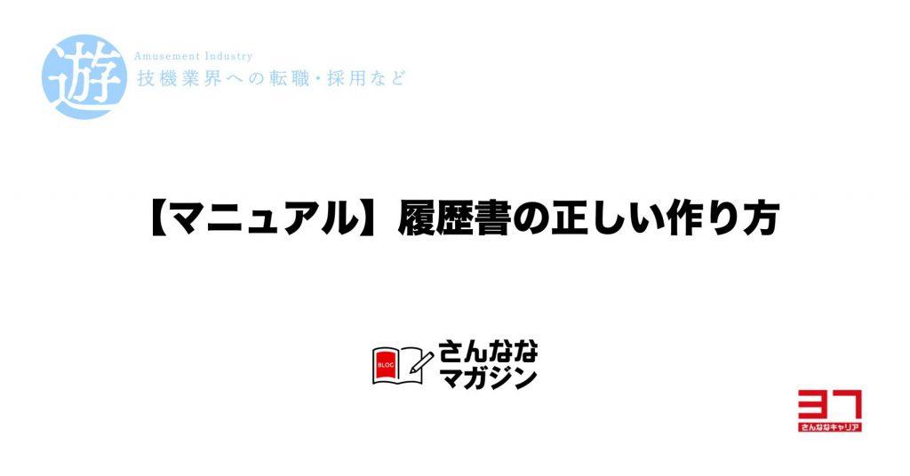 【完全保存版】履歴書作成マニュアル