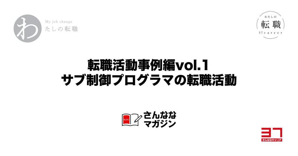 転職活動事例編vol.1(31歳パチスロサブ制御プログラマ)