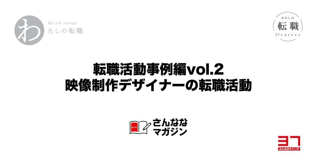 転職活動事例編vol.2(43歳AfterEffctsデザイナー)