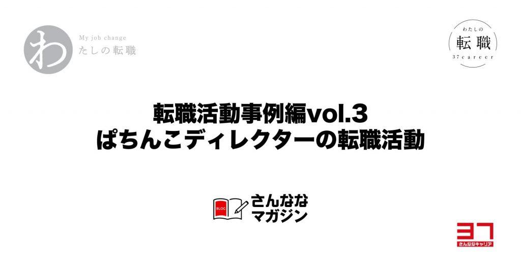 転職活動事例編vol.3(24歳ぱちんこディレクター)