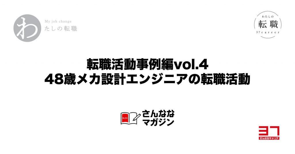 転職活動事例編vol.4(48歳メカ設計)