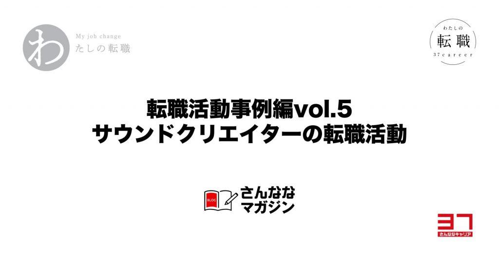転職活動事例編vol.5(28歳サウンドクリエイター)
