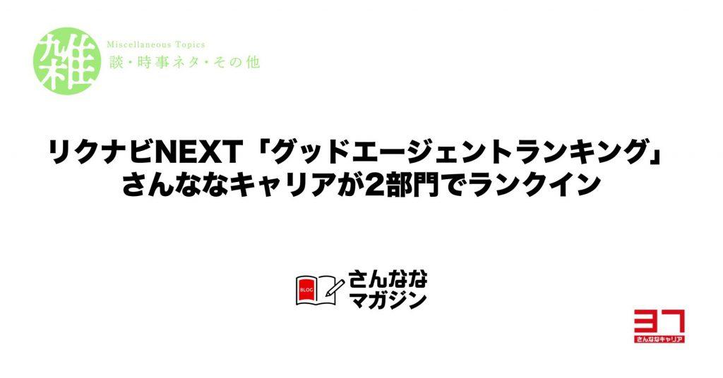 リクナビNEXT「グッドエージェントランキング」に入賞