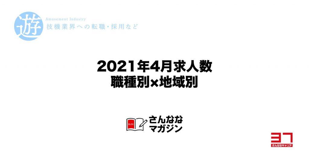 2021年4月の求人数(職種別 × 地域別)