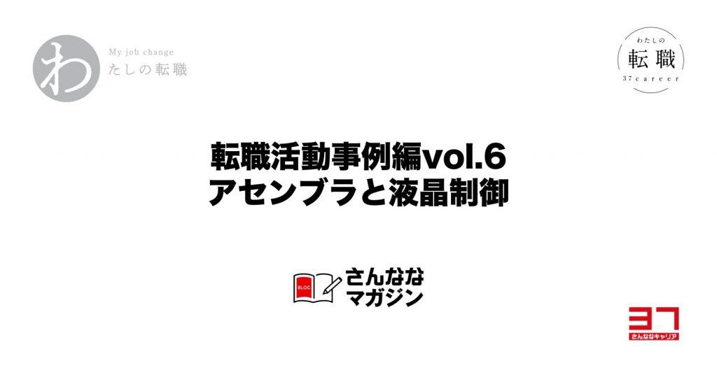 転職活動事例編vol.6(46歳メインプログラマ)
