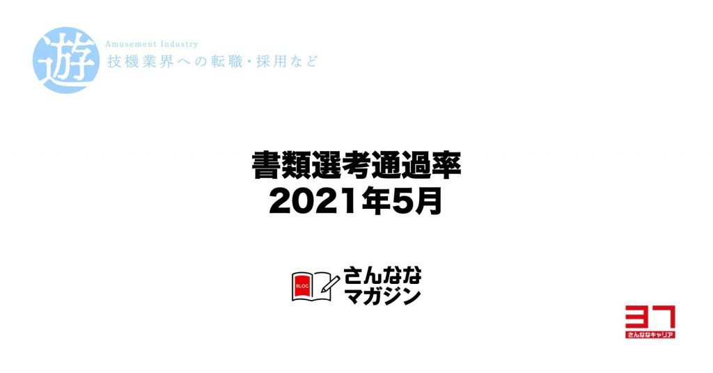2021年5月の書類選考通過率(遊技機開発の転職市場)