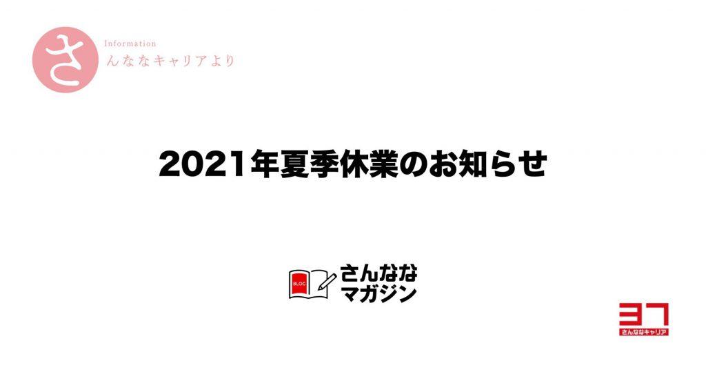 2021年夏季休業のお知らせ(株式会社さんななキャリア)